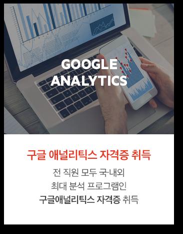 구글 애널리틱스 자격증 취득