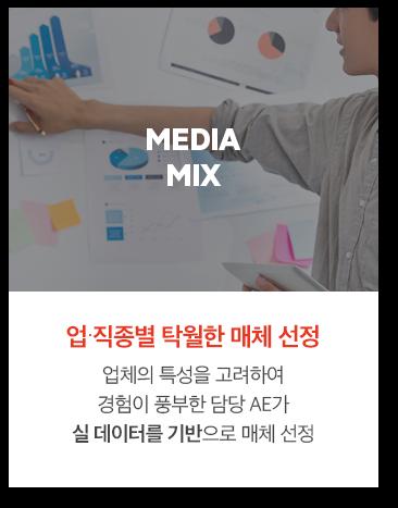 업직종별 탁월한 매체 선정