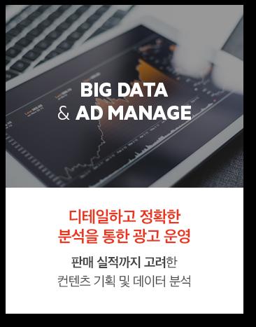 디테일하고 정확한 분석을 통한 광고 운영