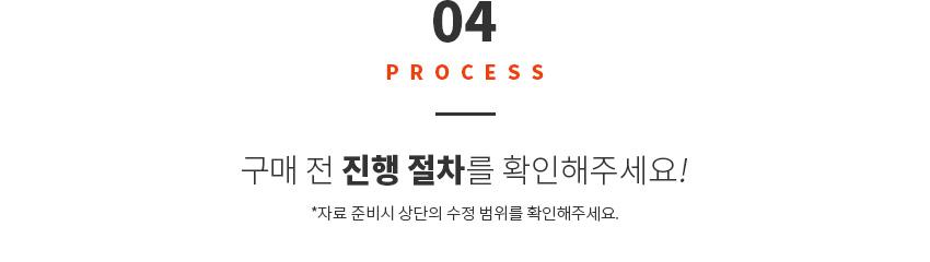 04_진행절차